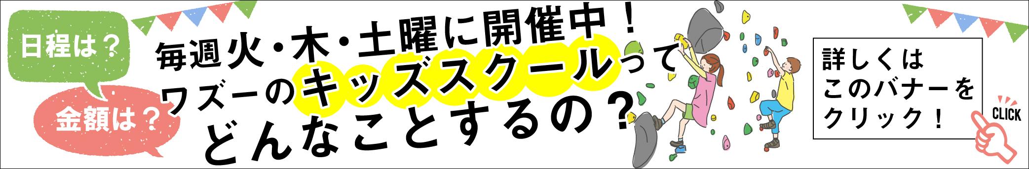 奈良橿原店で開催中!キッズスクール