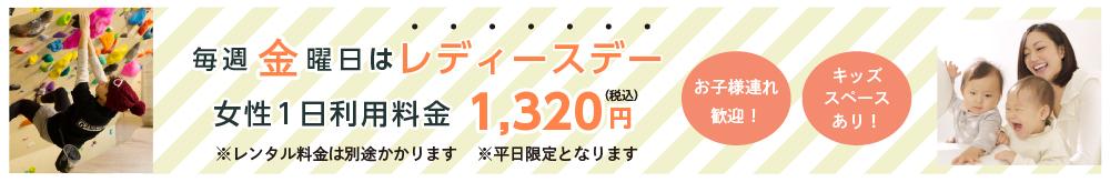 大阪柏原店限定!毎週金曜日はレディースデー女性1日利用料金¥1,080
