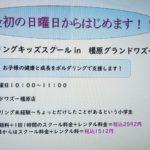 奈良橿原ワズーでキッズスクール