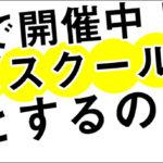 奈良橿原ワズーはキッズスクール